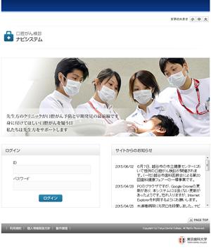 口腔がん検診ナビシステム 300.png