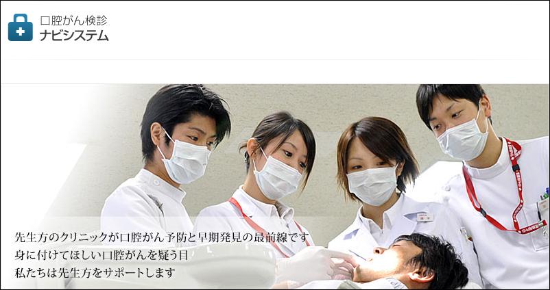 口腔がん検診ナビシステム.png