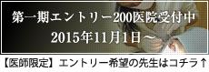 『フラッグシップ200』エントリー