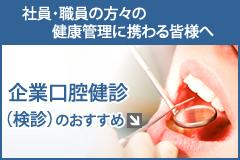 企業口腔内健診(検診)