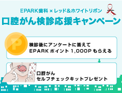 EPARK歯科×レッドアンドホワイトリボン